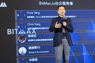 新型數字資產交易所BitMax首來台 實習月薪5萬獵才
