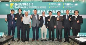SEMI、貿協舉辦台灣國際智慧能源週 再生能源領袖發表趨勢展望