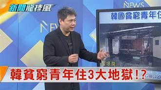 《新聞龍捲風》雞排也被10大財閥壟斷 韓國貧窮青年住3大地獄!