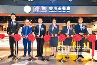 檀島茶餐廳 新光三越南西3號店開幕