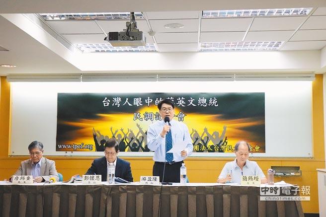台灣民意基金會17日舉辦「台灣人眼中的蔡英文總統」民調發布會,圖為基金會董事長游盈隆(中)講話。(記者呂佳蓉攝)