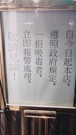 毒窟酒店公告自「今日」起禁毒   員警譏:承認以前都違法?