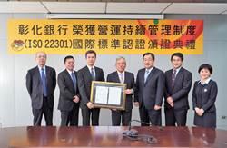 《金融股》彰銀強化資安防護,獲ISO 22301 BCMS驗證