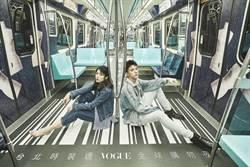 台北捷運車廂變身時裝伸展台 快來打卡拍照