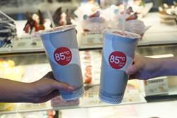 85度C限時活動! 9/23下午1時至8時大杯冰拿鐵第2杯只要10元