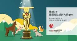 台新Richart號召關懷浪浪 連2年奪德國紅點設計大獎