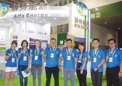 驊林能源 展出眾多成功案例