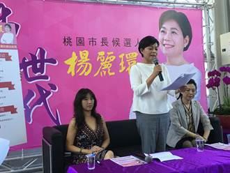 桃園》搶攻婦女票 楊麗環承諾成立婦女事務局