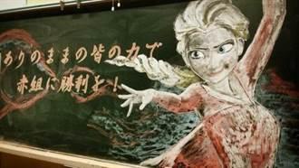 去吧~就決定是你了 !日本熱血教師 用6隻粉筆創作「黑板畫」為學生加油