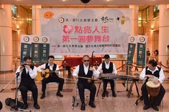 第一銀行攜手臺大醫院溫馨慶中秋 邀視障「愛盲樂團」演出