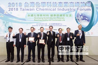 台灣化學產業高峰論壇 今登場