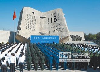 台灣人在大陸》勿忘國恥:我是台灣青年 我沒有忘記「九一八」