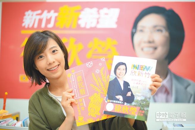 徐欣莹竞选团队推出实用农民历,「学妹」李玫也是幕后推手之一。(邱立雅摄)