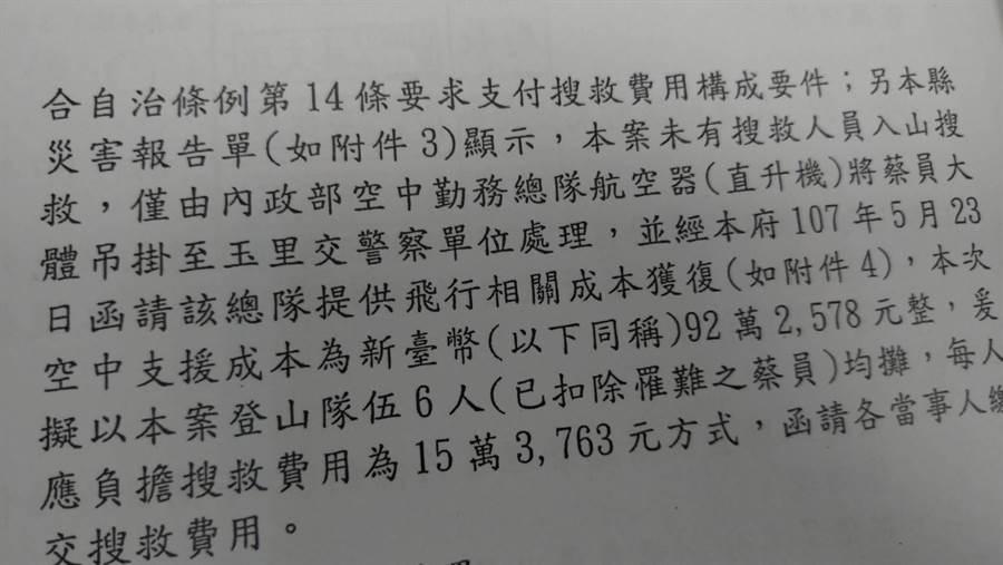 花蓮縣府要求違規登山山友支付直升機92萬元搜救費用。(許家寧翻攝)