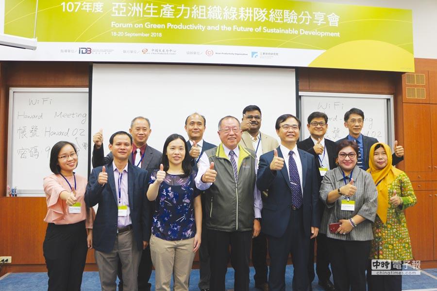 經濟部工業局副組長陳良棟(前排右三)、中國生產力中心總經理張寶誠(前排左四)與來自APO會員國代表共同合影。圖/蔡淑芬
