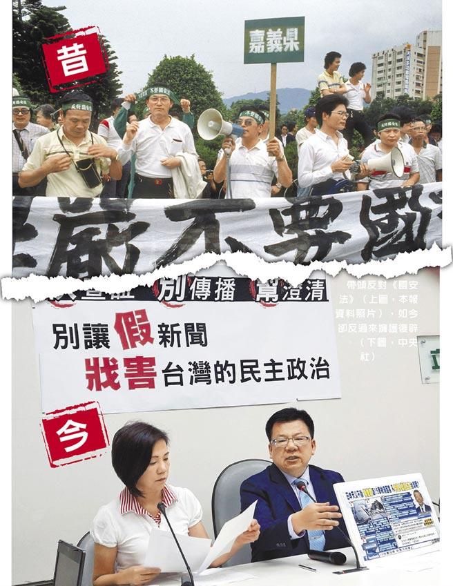 民進黨當年帶頭反對《國安法》(上圖,本報資料照片),如今卻反過來擁護復辟。(下圖,中央社)