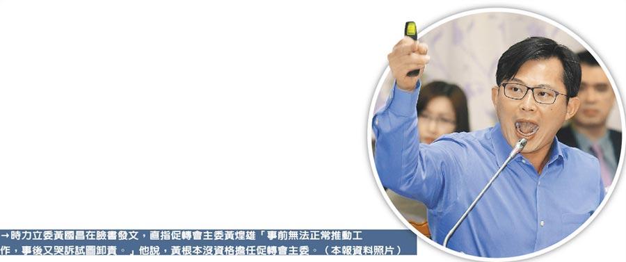 時力立委黃國昌在臉書發文,直指促轉會主委黃煌雄「事前無法正常推動工作,事後又哭訴試圖卸責。」他說,黃根本沒資格擔任促轉會主委。(本報資料照片)