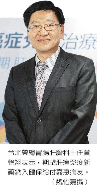 台北榮總胃腸肝膽科主任黃怡翔表示,期望肝癌免疫新藥納入健保給付嘉惠病友。(魏怡嘉攝)