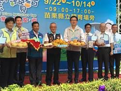 中台灣農業博覽會 中秋連假於苗栗登場