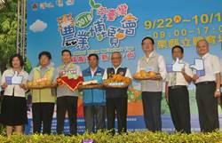 苗投彰中四縣市北上宣傳「2018中臺灣農業博覽會」