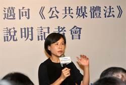 文化部長鄭麗君說明《公共媒體法》修法草案