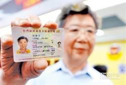 領大陸居住證  政院研議:將限縮公民權