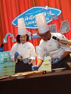 高雄觀光局結合京城H2O飯店 推海線美食和深度旅遊