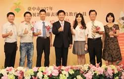 中市歡慶教師節、林佳龍表揚優良教育人員