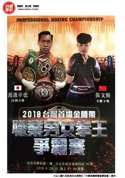 《時來運轉》2018台灣首場金腰帶拳王爭霸戰 月底開打