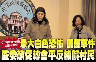 《中時晚間快報》最大白色恐怖 鹿窟事件 監委籲促轉會平反補償村民