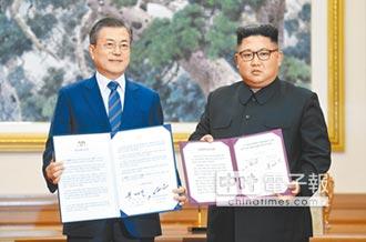 文金3會 簽平壤共同宣言