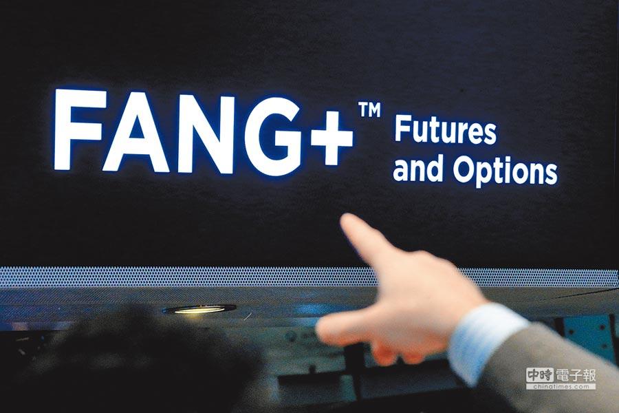 標普5百指數類股調整,電信服務類股將更名為通訊服務類股。圖/路透