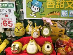 全聯中秋柚子造型創意賽  總獎金5萬元