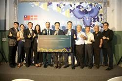 台灣、丹麥攜手 共推環境教育設計