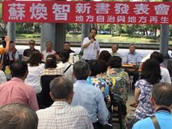 台南》蘇煥智舉辦簽書會 政壇人士齊來捧場