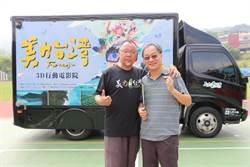 小野帶著布偶說故事 加入《美力台灣》3D電影車巡迴