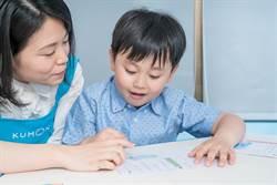 KUMON如何為孩子儲備專注學習力?