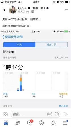 iOS12的新功能 老司機們秒懂紛紛心裡一驚