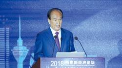 新華社社長蔡名照:新經濟凝聚新力量