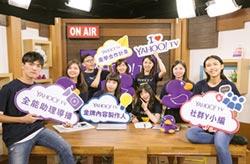 YAHOO TV攜手6大學 培育影音人才