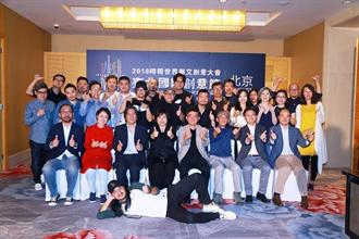 2018臺北國際創意節北京開跑  廣州上海接續展開