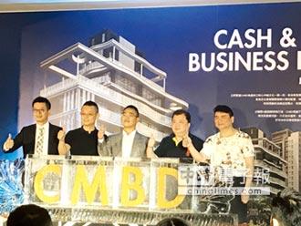 立軒開發CMBD 把商辦當豪宅蓋