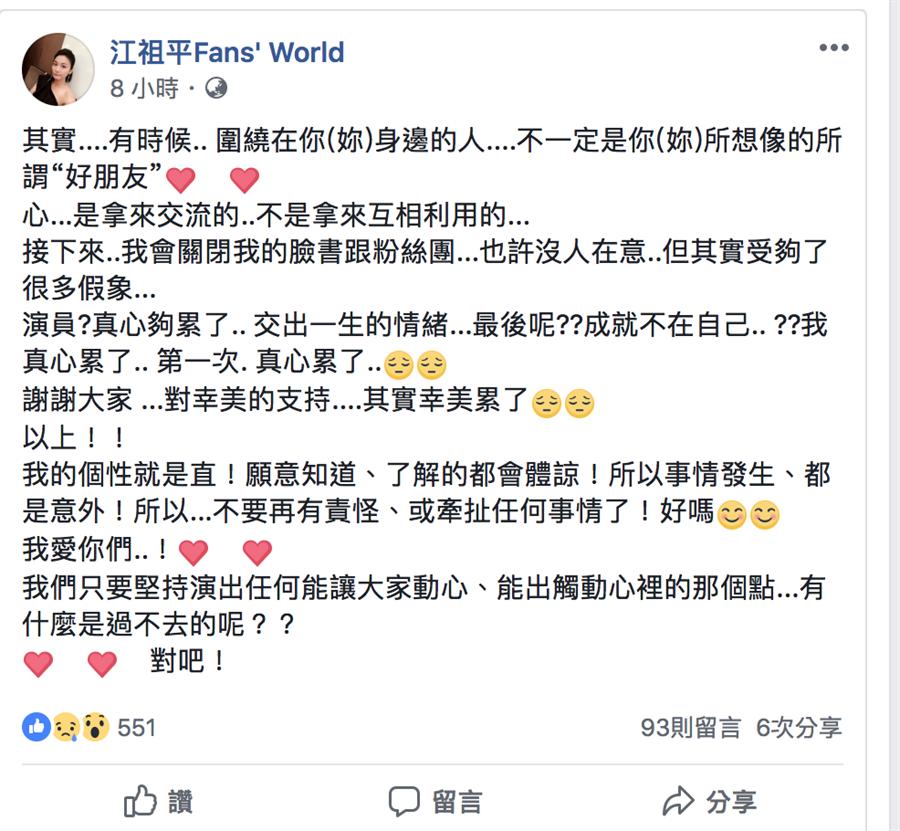 江祖平在臉書Po文疑似遭友人利用。(翻攝自臉書)