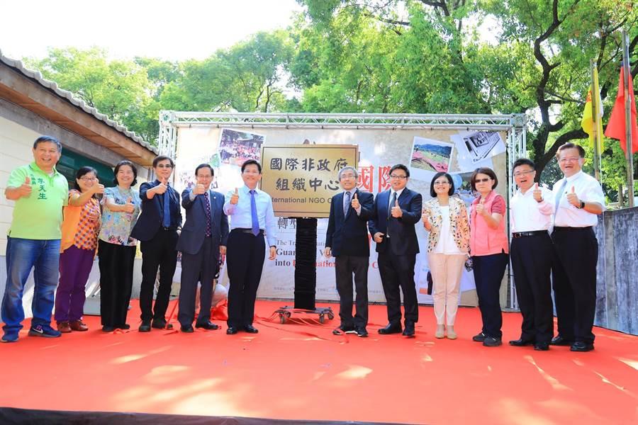 台中市政府推動霧峰區光復新村設置「國際非政府組織(NGO)」中心,21日歡喜揭牌。(林欣儀攝)