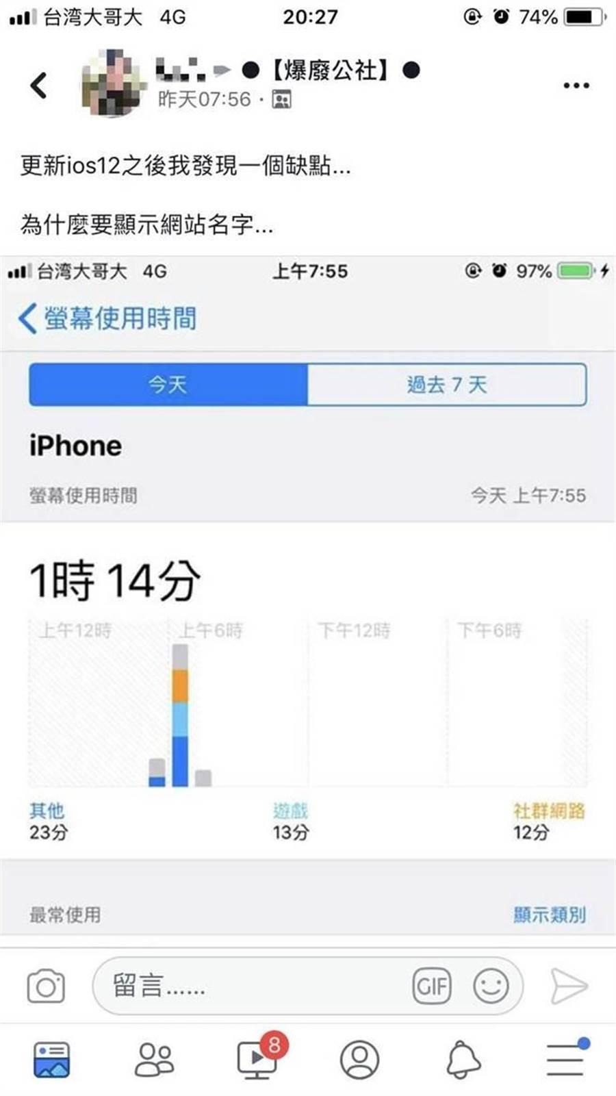 一名網友在iOS12更新公佈後,發表了「更新iOS12我發現一個缺點...」。(翻攝自《爆廢公社》)