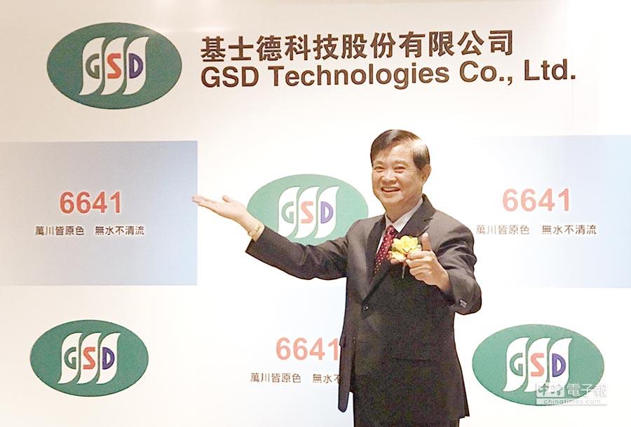 基士德榮獲「綠英獎」、「中國污水處理設備十大品牌」及「中國水處理企業五十強」等獎項的肯定,為中國水處理行業中的知名廠商;圖為基士德董事長謝宏炅。圖/郭亞欣
