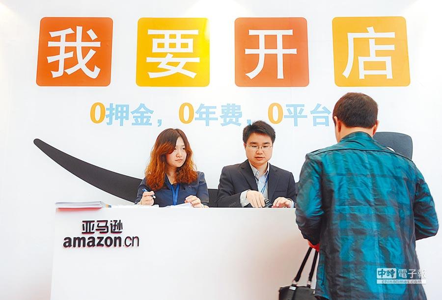 亞馬遜在大陸推出「全球開店」,一位客戶在向人員諮詢。(新華社)