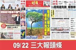 9/22三大報頭條要聞
