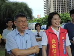 台北》柯P跟徐欣瑩騎Ubike 「學姊」在旁搶人氣