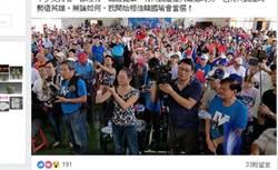高雄》看到美濃這場景 林郁方:開始相信韓國瑜會當選!